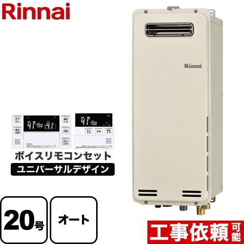 [RUF-SA2005SAW-13A+MBC-230V-T] リンナイ ガス給湯器20号 屋外壁掛・PS設置型 リモコン付属 【オート】 【送料無料】【都市ガス】