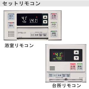 リンナイ ユッコRUXシリーズ用音声ナビリモコン 【浴室 台所セット】[MBC-140V]