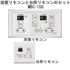 リンナイ 150シリーズ!【浴室 台所セット】[MBC-150]
