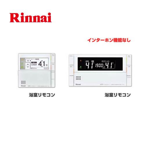 [MBC-300V]インターホン機能なし 給湯器リモコン 浴室・台所リモコンセット エネルック Ecoシグナル リンナイ ガス給湯器部材