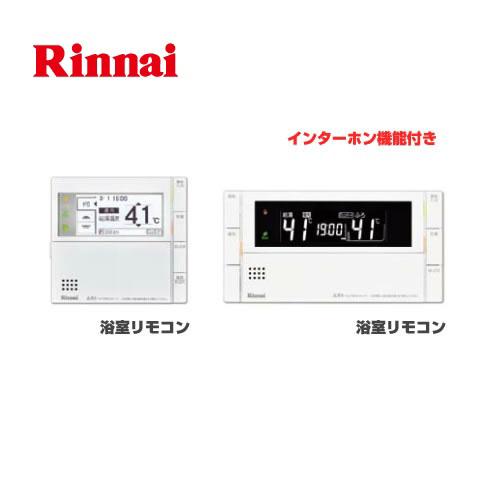 [MBC-300VC]インターホン機能あり 給湯器リモコン インターホンリモコン 浴室・台所リモコンセット エネルック Ecoシグナル リンナイ ガス給湯器部材