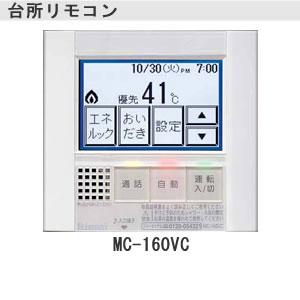 リンナイ 160VCシリーズ【台所用】ボイス機能 インターフォン機能 BGM機能 エネルック機能[MC-160VC]