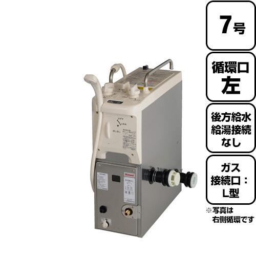 [RBF-A70SBN-RX-L-S-LPG] 【代引不可】【クレジット支払いまたは振込確認後の商品手配】【プロパンガス】【後方給水・給湯接続なし】【循環口の向き:左】 リンナイ ガスふろがま BF式 バランス釜 おいだき・給湯同時使用 7号 ガス接続口:L型 シャワー付