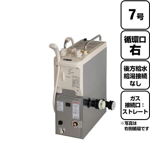 [RBF-A70SBN-RX-R-T-LPG] 【代引不可】【クレジット支払いまたは振込確認後の商品手配】【プロパンガス】【後方給水・給湯接続なし】【循環口の向き:右】 リンナイ ガスふろがま BF式 バランス釜 おいだき・給湯同時使用 7号 ガス接続口:ストレート シャワー付