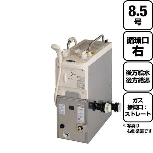 [RBF-A80S2N-RR-R-T-13A] 【代引不可】【クレジット支払いまたは振込確認後の商品手配】【都市ガス】【後方給水・後方給湯】【循環口の向き:右】 リンナイ ガスふろがま BF式 バランス釜 おいだき・給湯同時使用 8.5号 ガス接続口:ストレート シャワー付