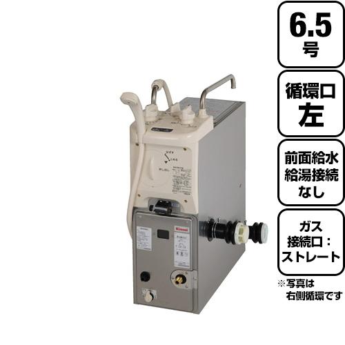 [RBF-ASBN-FX-L-T-13A] 【代引不可】【クレジット支払いまたは振込確認後の商品手配】【都市ガス】【前面給水・給湯接続なし】【循環口の向き:左】 リンナイ ガスふろがま BF式 バランス釜 6.5号 ガス接続口:ストレート シャワー付 【送料無料】