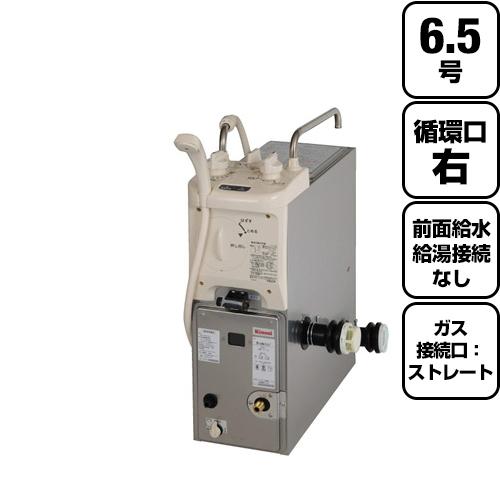 [RBF-ASBN-FX-R-T-13A] 【代引不可】【クレジット支払いまたは振込確認後の商品手配】【都市ガス】【前面給水・給湯接続なし】【循環口の向き:右】 リンナイ ガスふろがま BF式 バランス釜 6.5号 ガス接続口:ストレート シャワー付