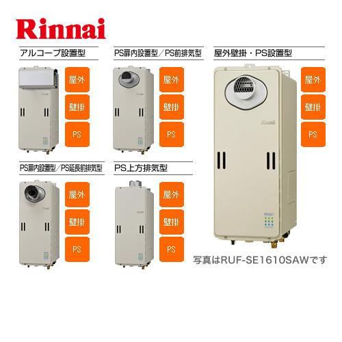 RUF-SE1600SAW-LPG