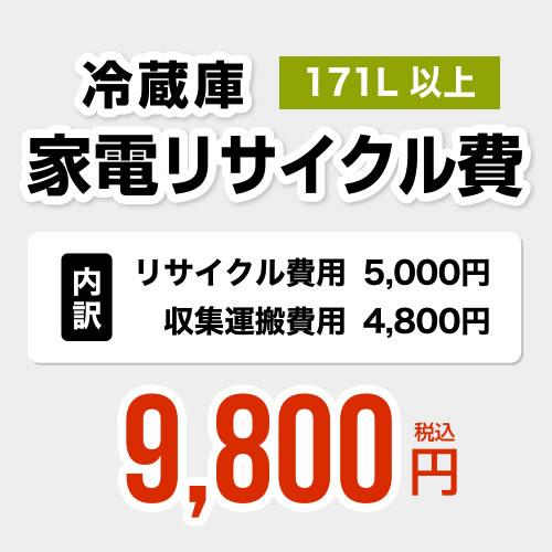 【171L以上】冷蔵庫用 家電リサイクル費【リサイクル費用:4968円 + 収集運搬費用4302円】 [RECYCLE-FREEZER]