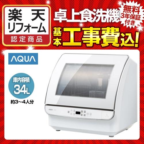 【リフォーム認定商品】【工事費込セット(商品+基本工事)】[ADW-GM1-W-KJ] AQUA 卓上型食器洗い乾燥機 食器洗い機(送風乾燥機能付き) 卓上型食器洗い乾燥機 容量:食器点数24点 3~4人用 高温すすぎモード 庫内容積:約34L ホワイト 食器洗い機 【送料無料】