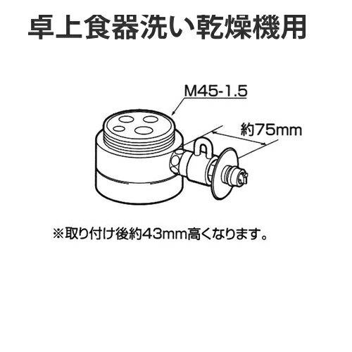 [CB-SMB6]パナソニック 分岐水栓 MYM社用タイプ 卓上食洗機用分岐金具 【送料無料】