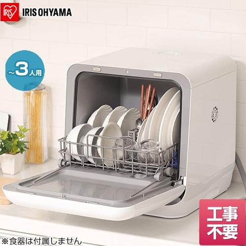 工事不要 食洗機 卓上型食器洗い乾燥機 食器洗い乾燥機 容量:15点 3人用 ISHT-5000 ホワイト 食器洗い機 【送料無料】  アイリスオーヤマ[ISHT-5000]