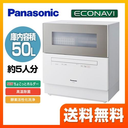 [NP-TH2-N] パナソニック 卓上型食器洗い乾燥機 NP-TH2シリーズ 卓上型食器洗い乾燥機 容量:食器点数40点 5人用 高温除菌 庫内容積:約50L エコナビ シャンパンゴールド 食器洗い機