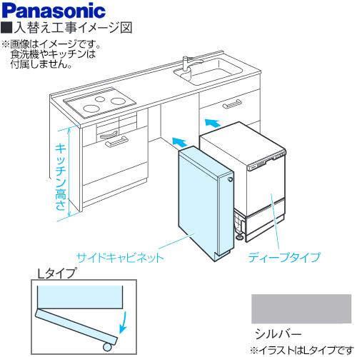 [AD-KB15HG80L] パナソニック 食器洗い乾燥機部材 Lタイプ(左開き) キッチン高さ80cm対応 幅15cm サイドキャビネット(組立式) 幅60cm 機種 買替え対応 シルバー(つや消し) 【送料無料】