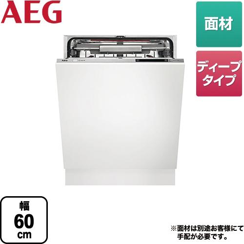 [FSK93800P] AEG 食器洗い乾燥機 ビルトイン ドア面材型 60cm 洗浄能力:13人分 食洗機 海外製 AEG Electrolux ディープタイプ フロントオープンタイプ 【メーカー直送または特別配送のため代引不可】
