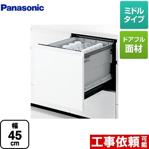 [NP-45KS8W] 【工事対応不可】 パナソニック 食器洗い乾燥機 K8シリーズ フルインテグレートタイプ ドア面材型 ドアフル面材型 幅45cm 【NP-45KS7W の後継品】 約5人分(40点) ミドルタイプ 【送料無料】