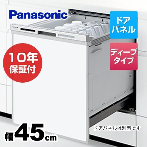 [NP-45MD8S] 【10年保証付】 パナソニック 食器洗い乾燥機 M8シリーズ ハイグレードタイプ ドアパネル型 幅45cm 【NP-45MD7S の後継品】 約6人分(44点) ディープタイプ リモコン別売 食洗機 食器洗い機