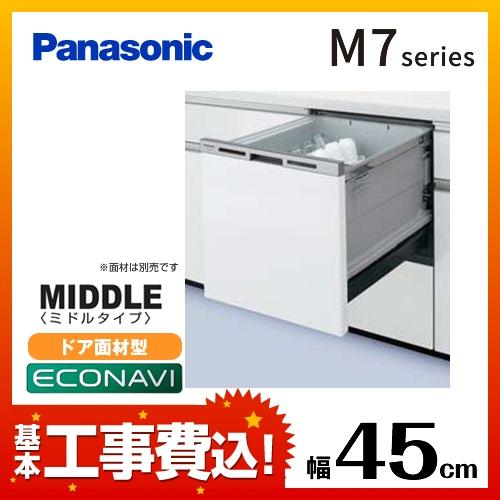 【後継品での出荷になる場合がございます】【リフォーム認定商品】【工事費込セット(商品+基本工事)】[NP-45MS7W] パナソニック 食器洗い乾燥機 M7シリーズ 幅45cm 約5人分(40点) ミドルタイプ(コンパクト) ビルトイン食洗機 食器洗い機 ドア面材型/シルバー