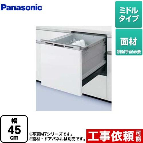 [NP-45MS8W] パナソニック 食器洗い乾燥機 M8シリーズ ハイグレードタイプ ドア面材型 幅45cm 【NP-45MS7W の後継品】 約5人分(40点) ミドルタイプ 【送料無料】