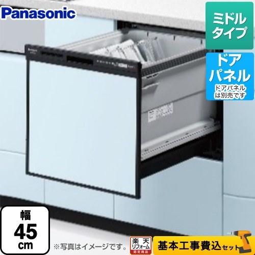 無料3年保証付き 食器洗い乾燥機 NP-45RS9K リフォーム認定商品 工事費込セット 商品 ミドルタイプ 定価の67%OFF ブラック 基本工事 ドアパネル型 パナソニック R9シリーズ 登場大人気アイテム