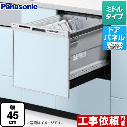 食器洗い乾燥機 NP-45RS9S R9シリーズ パナソニック 保証 ドアパネル型 ミドルタイプ 約5人分 40点 運転コース:6コース シルバー 少量 低温 送料無料 標準 乾燥 予約 強力 公式サイト