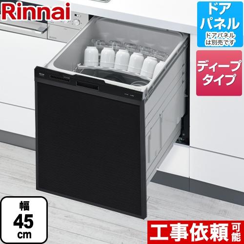 [RKW-SD401A-B] リンナイ 食器洗い乾燥機 化粧パネル対応 ビルトイン 自立脚付きタイプ スライドオープンタイプ 約6人分(47点) 幅45cm ディープタイプ ブラック 【送料無料】