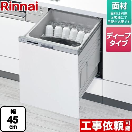 [RKW-SD401AM-SV] リンナイ 食器洗い乾燥機 ドア面材タイプ ビルトイン 自立脚付きタイプ スライドオープンタイプ 約6人分(47点) 幅45cm ディープタイプ シルバー 【送料無料】