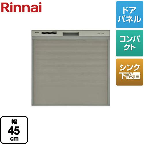 [RSWA-C402C-SV] リンナイ 食器洗い乾燥機 スライドオープン シンク下後付タイプ 幅45cm 化粧パネル対応 ドアパネル対応 ビルトイン食洗機 食器洗い機 容量33点4人分 庫内形状:浅型 シルバー
