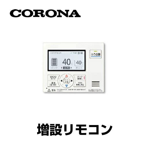 [RSP-EA16]増設リモコン コロナ エコキュート部材【オプションのみの購入は不可】