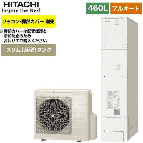 [BHP-FS46SH] 日立 エコキュート 460L 減圧弁方式 フルオート 一般地仕様 薄型タンク リモコン・脚部カバー別売 【送料無料】【メーカー直送のため代引不可】