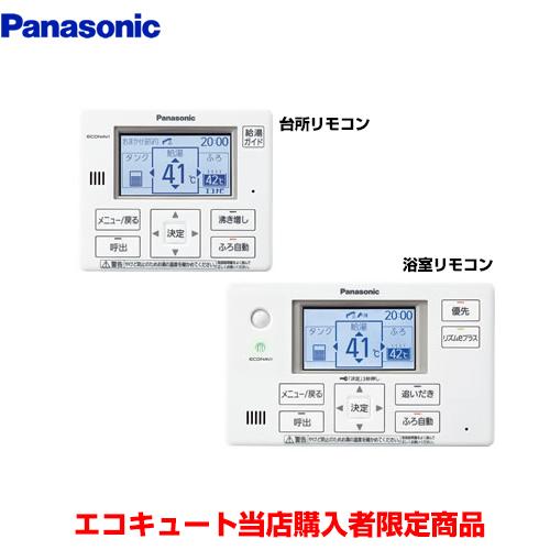 [HE-WQVGW] 通話機能なし ボイスリモコンセット パナソニック エコキュート部材オプション 【リモコンのみの購入は不可】