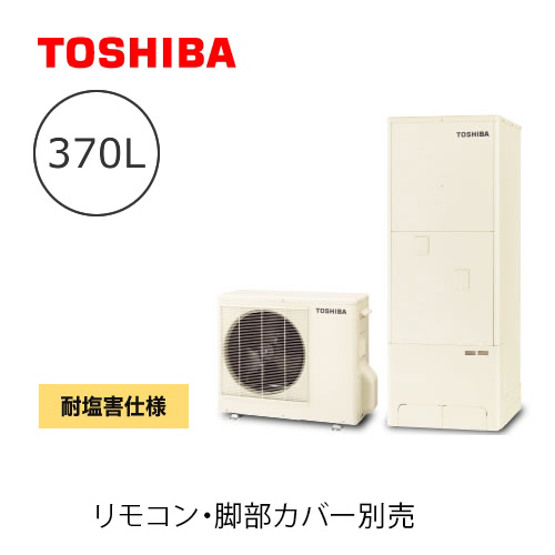 [HWH-B375-Z]東芝 エコキュート ESTIA5シリーズ エスティア5 メーカー5年保証 370L 一般地向け 耐塩害仕様 フルオート 角形タイプ 【送料無料】【メーカー直送のため代引不可】