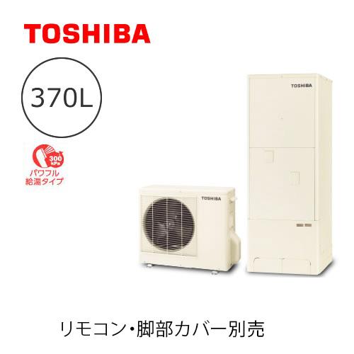 [HWH-B375H]東芝 エコキュート ESTIA5シリーズ エスティア5 メーカー5年保証 370L 一般地向け フルオート 角形タイプ 【送料無料】【メーカー直送のため代引不可】