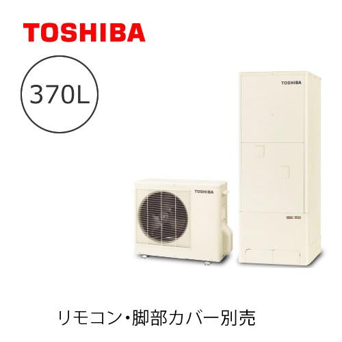 [HWH-B375J]【メーカー直送のため代引不可】 東芝 エコキュート ESTIA5シリーズ エスティア5 メーカー5年保証 370L 一般地向け 一括受電向け フルオート 角形タイプ 【送料無料】