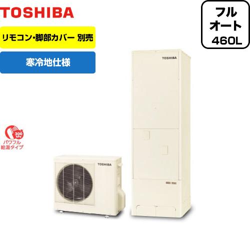 [HWH-B465N]東芝 エコキュート ESTIA5シリーズ エスティア5 メーカー5年保証 460L 寒冷地向け フルオート 角形タイプ 【送料無料】【メーカー直送のため代引不可】
