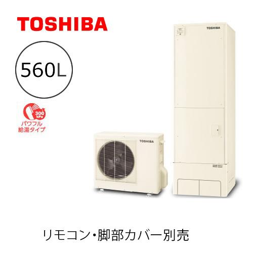 [HWH-B565HA]【メーカー直送のため代引不可】 東芝 エコキュート ESTIA5シリーズ エスティア5 メーカー5年保証 560L 一般地向け フルオート 角形タイプ 【送料無料】