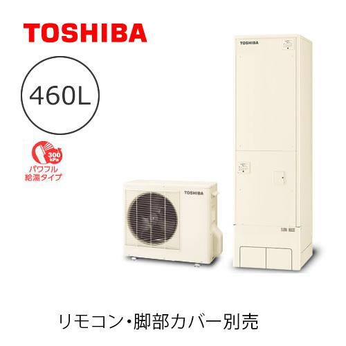 [HWH-X465HA]東芝 エコキュート ESTIA5シリーズ エスティア5 メーカー5年保証 460L 一般地向け フルオート 角形タイプ 【送料無料】【メーカー直送のため代引不可】