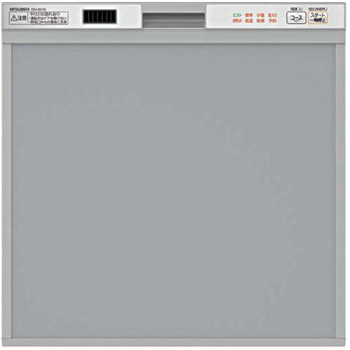 [EW-45V1S]三菱 食器洗い乾燥機 ビルトイン食洗機 スタンダード ドアパネルタイプ 容量40点(約5人分) 除菌洗浄・乾燥 メタリックシルバー コンパクトタイプ 食洗機 食器洗い機 【送料無料】