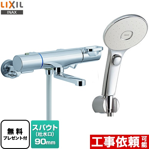 [BF-WM147TSLM] LIXIL 浴室水栓 サーモスタット付シャワーバス水栓 スパウト長さ90mm クロマーレSシリーズ 【送料無料】【シールテープ無料プレゼント!(希望者のみ)※同送の為開梱します】