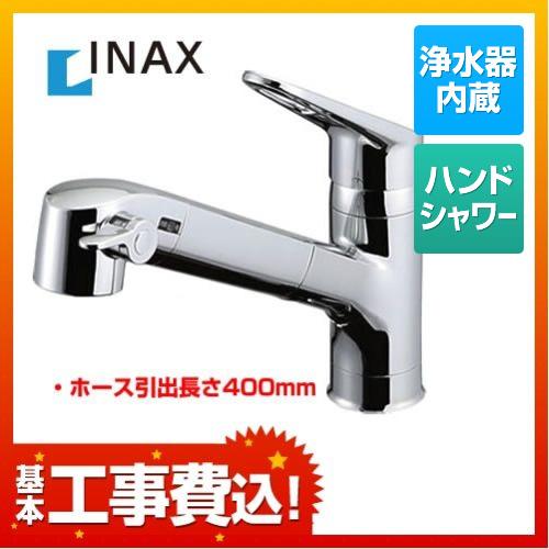 【1000円クーポン有】【後継品での出荷になる場合がございます】【リフォーム認定商品】【工事費込セット(商品+基本工事)】[JF-AB461SYX--JW] INAX LIXIL キッチン水栓 オールインワンSタイプ 浄水器内蔵型シングルレバー混合水栓 蛇口 ハンドシャワータイプ