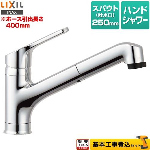 【リフォーム認定商品】【工事費込セット(商品+基本工事)】[RSF-833Y] LIXIL キッチン水栓 ハンドシャワー付シングルレバー混合水栓 ホース引き出し長さ:400mm【SF-HB452SYX の同等品】