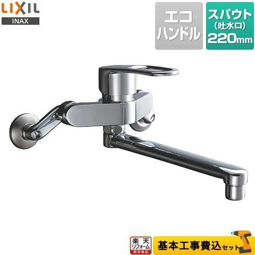 【リフォーム認定商品】【工事費込セット(商品+基本工事)】[RSF-862Y] LIXIL キッチン水栓 シングルレバー混合水栓 壁付タイプ スパウト長さ:220mm【SF-WM435SY の同等品】