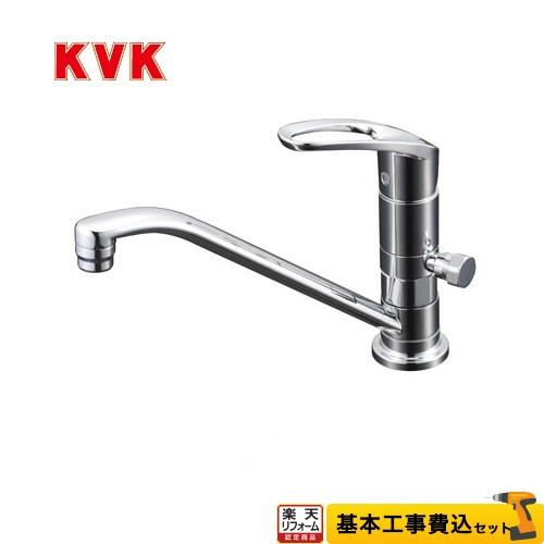 【リフォーム認定商品】【工事費込セット(商品+基本工事)】[KM5011UTTN] KVK キッチン水栓 シングルレバー式混合栓 流し台用