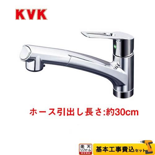 【リフォーム認定商品】【工事費込セット(商品+基本工事)】[KM5021TEC] KVK キッチン水栓 シングルレバー式シャワー付混合栓 NSFシャワー搭載