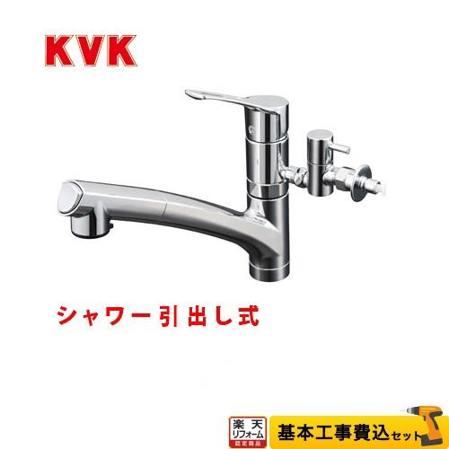 キッチン水栓 KVK KM5021TTU-KJ リフォーム認定商品 工事費込セット トラスト 超人気 商品 KM5021TTU 基本工事 流し台用 シングルレバー式シャワー付混合栓