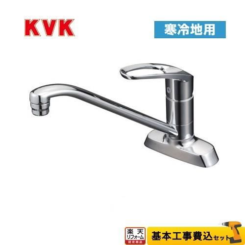 【リフォーム認定商品】【工事費込セット(商品+基本工事)】[KM5081ZT] KVK キッチン水栓 シングルレバー式混合栓 流し台用