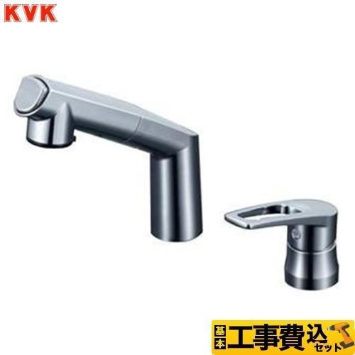 【リフォーム認定商品】【工事費込セット(商品+基本工事)】[KM5271T] KVK 洗面水栓 シングルレバー式洗髪シャワー (引出式)