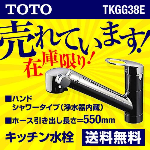 【後継品での出荷になる場合がございます】[TKGG38E] TOTO キッチン水栓 キッチン用水栓 GGシリーズ(エコシングル水栓) シングルレバー混合栓(台付き1穴タイプ) ハンドシャワータイプ(浄水器内蔵) キッチン水栓金具 ワンホールタイプ【TKGG38ERの先代モデル】