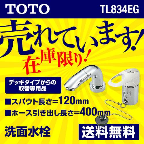 【後継品での出荷になる場合がございます】[TL834EG] TOTO 洗面水栓 ツーホールタイプ(コンビネーション) 【パッキン無料プレゼント!(希望者のみ)】 洗面台デッキタイプからの取替専用品【TL834EGRの先代モデル】※こちらの商品の取付工事は現在行っておりません