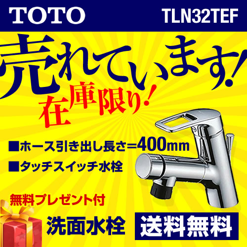 【後継品での出荷になる場合がございます】[TLN32TEF] TOTO 洗面水栓 ワンホールタイプ エコシングル シングルレバー混合栓 タッチスイッチ水栓 メタルハンドル 【パッキン無料プレゼント!(希望者のみ)】 ワンプッシュ式 おしゃれ【TLN32TEFRの先代モデル】